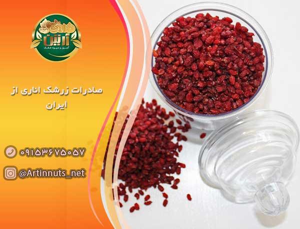 صادرات زرشک اناری از ایران