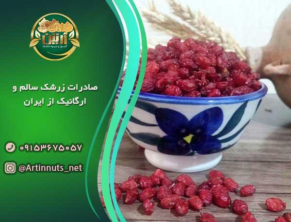 صادرات زرشک سالم و ارگانیک از ایران