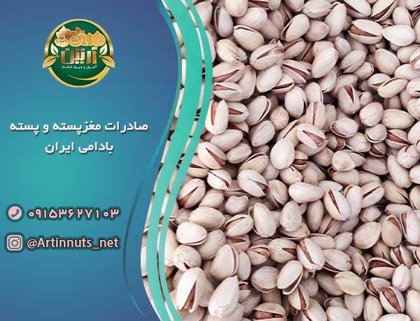 صادرات مغزپسته و پسته بادامی ایران