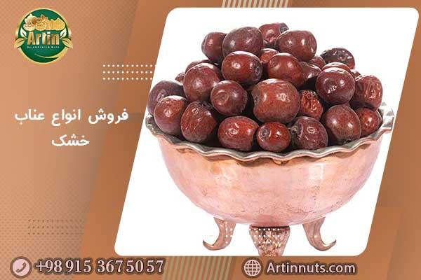 فروش انواع عناب خشک