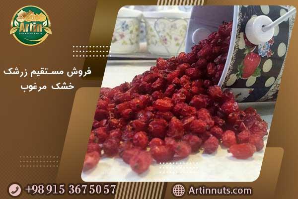فروش مستقیم زرشک خشک مرغوب