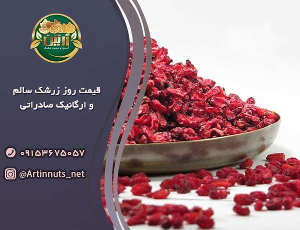 قیمت روز زرشک سالم و ارگانیک صادراتی