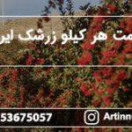 قیمت هر کیلو زرشک ایران