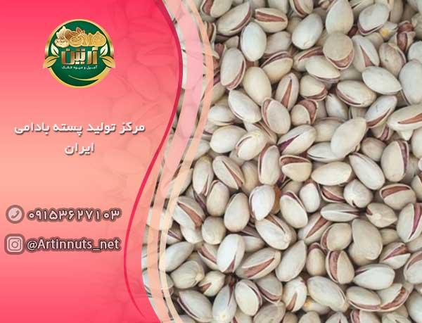 مرکز تولید پسته بادامی ایران