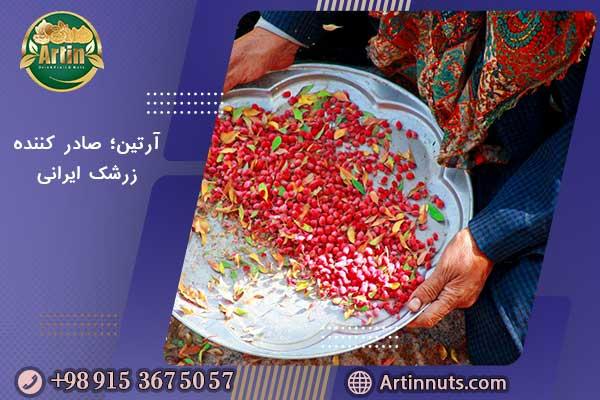 آرتین؛ صادر کننده زرشک ایرانی