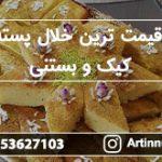 ارزان قیمت ترین خلال پسته برای کیک و بستنی