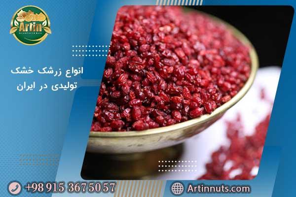 انواع زرشک خشک تولیدی در ایران