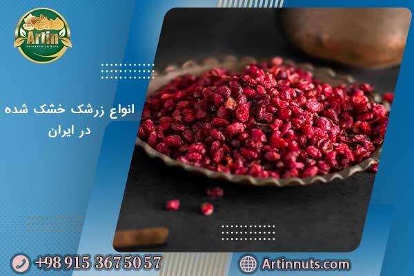 انواع زرشک خشک شده در ایران