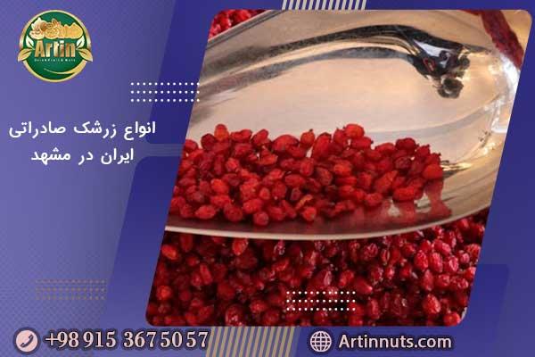 انواع زرشک صادراتی ایران در مشهد
