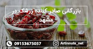 بازرگانی صادر کننده زرشک در مشهد
