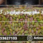 خرید مغز پسته ایران در کویت