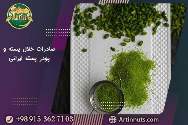 صادرات خلال پسته و پودر پسته ایرانی