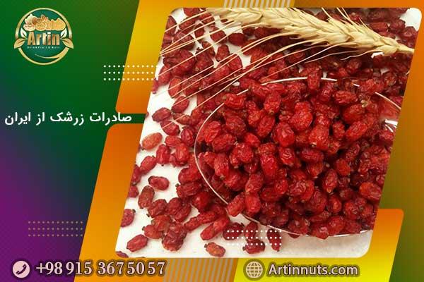 صادرات زرشک از ایران