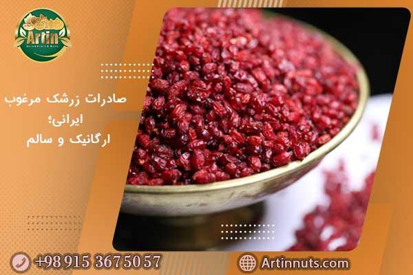 صادرات زرشک مرغوب ایرانی؛ ارگانیک و سالم