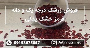 فروش زرشک درجه یک و دانه قرمز خشک پفکی