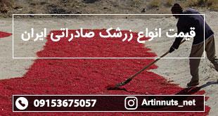 قیمت انواع زرشک صادراتی ایران