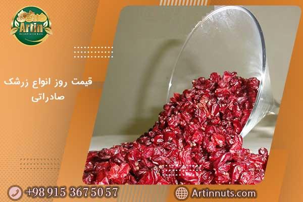 قیمت روز انواع زرشک صادراتی
