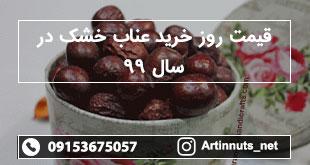 قیمت روز خرید عناب خشک در سال ۹۹