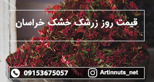 قیمت روز زرشک خشک خراسان