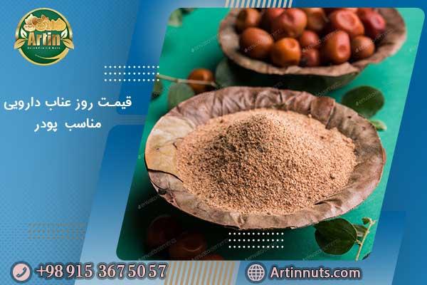 قیمت روز عناب دارویی مناسب پودر
