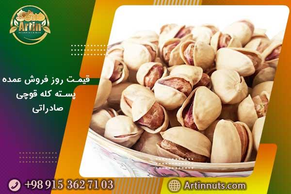 قیمت روز فروش عمده پسته کله قوچی صادراتی