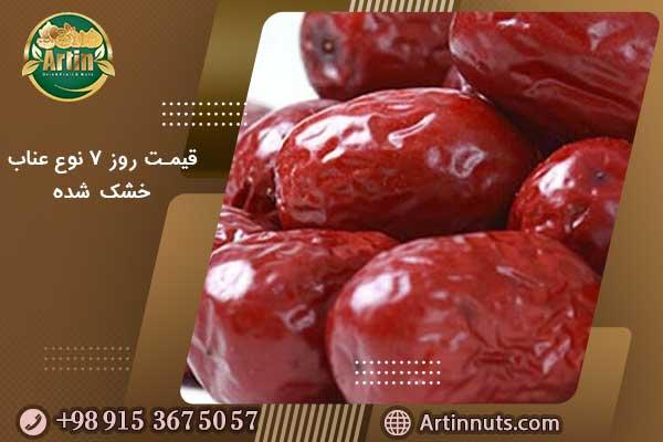 قیمت روز ۷ نوع عناب خشک شده