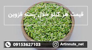 قیمت هر کیلو خلال پسته قزوین