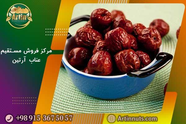 مرکز فروش مستقیم عناب آرتین