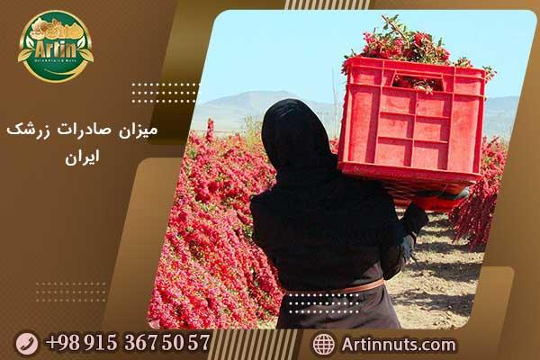 میزان صادرات زرشک ایران
