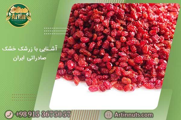 آشنایی با زرشک خشک صادراتی ایران
