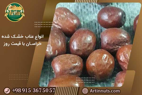 انواع عناب خشک شده خراسان با قیمت روز آن