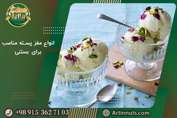 انواع مغز پسته مناسب برای بستنی