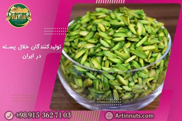 تولیدکنندگان خلال پسته در ایران