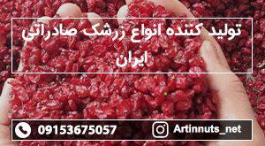 تولید کننده انواع زرشک صادراتی ایران