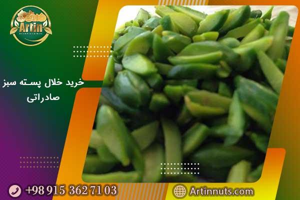 خرید خلال پسته سبز صادراتی