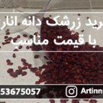 خرید زرشک دانه اناری با قیمت مناسب