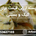 خلال پسته ارزان قیمت برای تولید کیک و بستنی