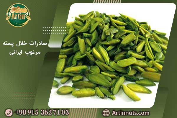 صادرات خلال پسته مرغوب ایرانی