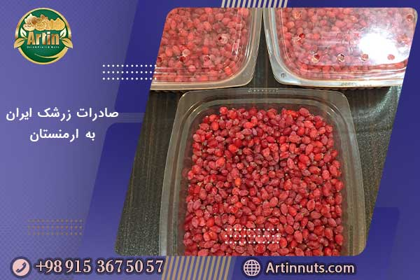 صادرات زرشک ایران به ارمنستان