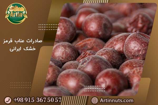 صادرات عناب قرمز خشک ایرانی