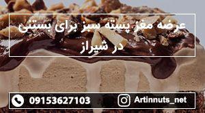عرضه مغز پسته سبز برای بستنی در شیراز