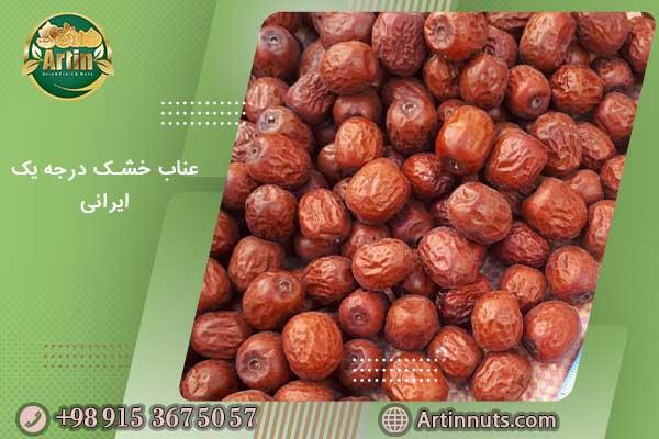 عناب خشک درجه یک ایرانی