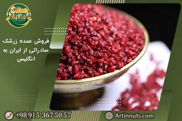 فروش عمده زرشک صادراتی از ایران به انگلیس