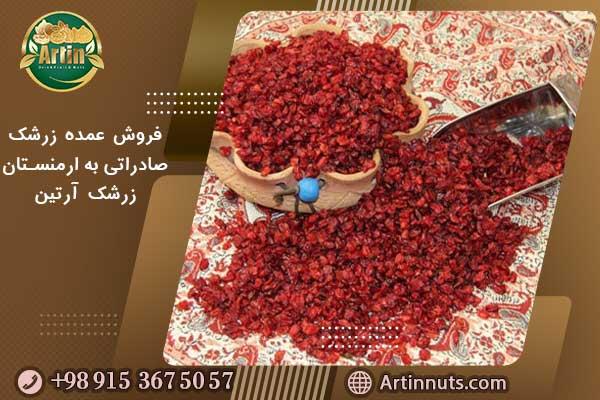 فروش عمده زرشک صادراتی به ارمنستان | زرشک آرتین