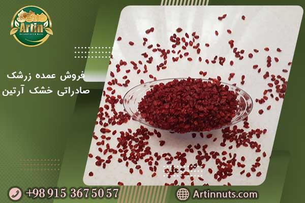 فروش عمده زرشک صادراتی خشک آرتین
