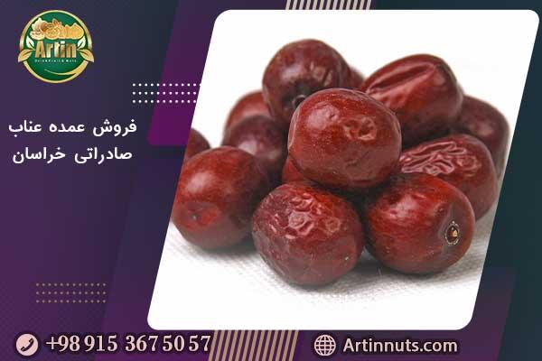 فروش عمده عناب صادراتی خراسان