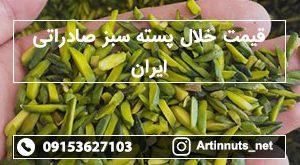 قیمت خلال پسته سبز صادراتی ایران