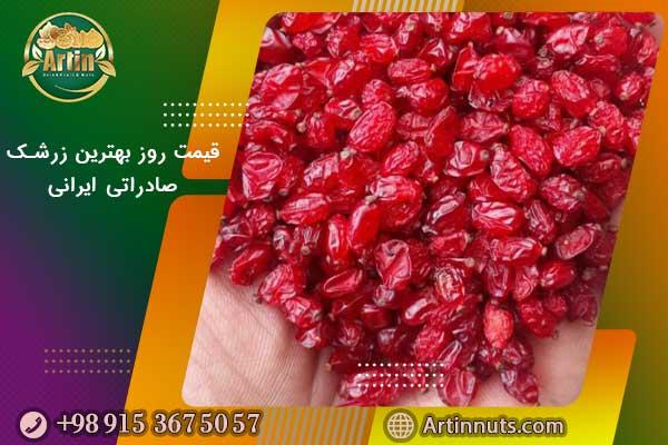 قیمت روز بهترین زرشک صادراتی ایرانی