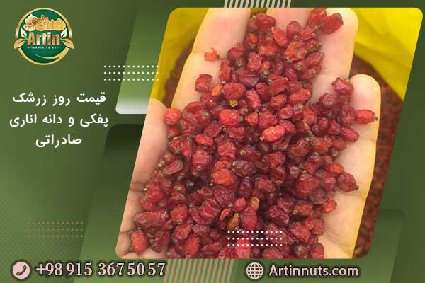قیمت روز زرشک پفکی و دانه اناری صادراتی