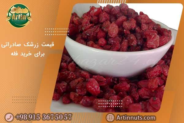 قیمت زرشک صادراتی برای خرید فله